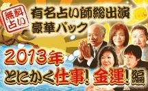 有名占い師総出演豪華パック 2013年とにかく仕事!金運!編(プレミアム有料占い)