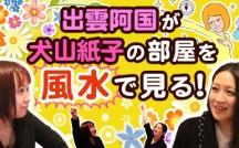 inuyama_fusui_eyecatch