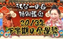 うちなーの母特別鑑定 2013年下半期の全運勢(プレミアム有料占い)