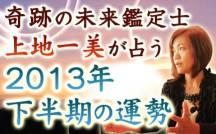 奇跡の未来鑑定士・上地一美が占う 2013年下半期の運勢(プレミアム有料占い)