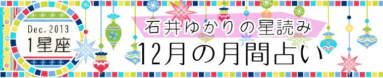 石井ゆかりの星読み 2013年12月の月間占い(1星座)(プレミアム有料占い)
