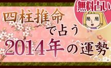 Jiyugaoka2014_eyecatch
