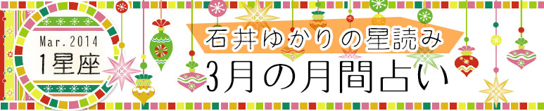 石井ゆかり 3月の月間占い(1星座)(プレミアム有料占い)
