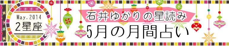 石井ゆかり 5月の月間占い(2星座)(プレミアム有料占い)