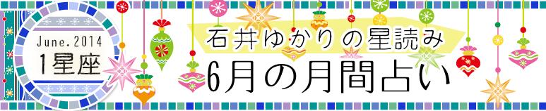 石井ゆかりの星読み 2014年6月の月間占い(1星座)(プレミアム有料占い)