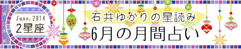 石井ゆかり 6月の月間占い(2星座)(プレミアム有料占い)