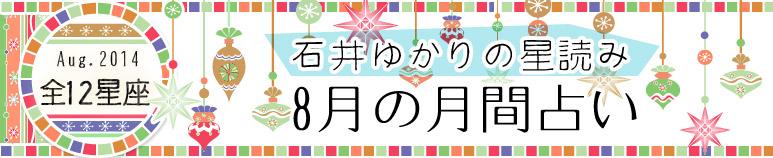 石井ゆかり 8月の月間占い(12星座)(プレミアム有料占い)
