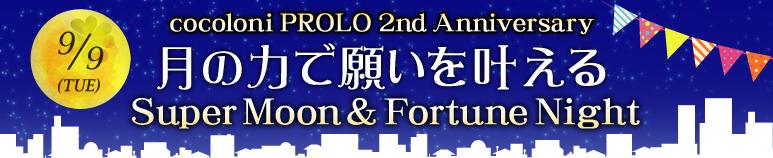 cocoloni PROLO2周年記念イベント