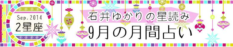 石井ゆかり 9月の月間占い(2星座)(プレミアム有料占い)