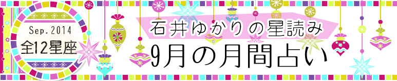 石井ゆかりの星読み 2014年9月の月間占い(12星座)