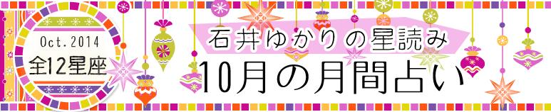 石井ゆかり 10月の月間占い(12星座)(プレミアム有料占い)