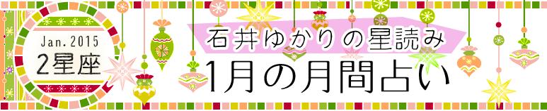 石井ゆかり 1月の月間占い(2星座)(プレミアム有料占い)