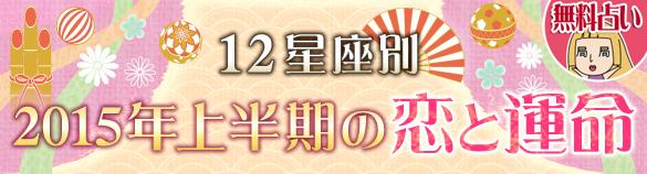 今年の運勢|婚活の女神・イリヤが占う12星座別2015年上半期の運命【無料占い】