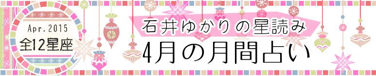 石井ゆかり 4月の月間占い(12星座)(プレミアム有料占い)