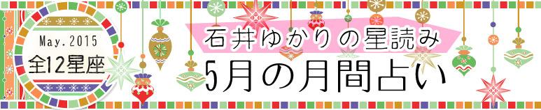 石井ゆかり 5月の月間占い(12星座)(プレミアム有料占い)