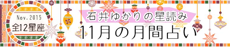石井ゆかりの星読み 2015年11月の月間占い(12星座)(プレミアム有料占い)