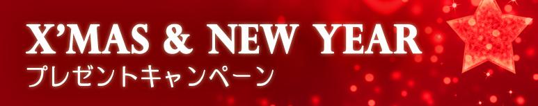 cocoloni PROLO X'mas & Happy New Yearキャンペーン