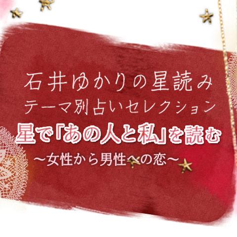 石井ゆかりの星読み テーマ別セレクション【星で「あの人と私」を読む】女性から男性への恋