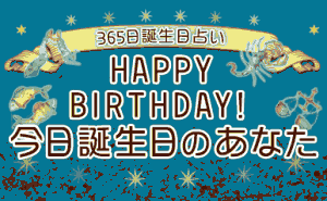 365birth_eyecatch
