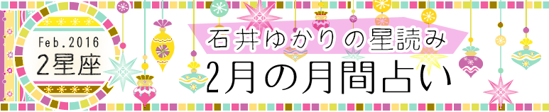 石井ゆかり 2月の月間占い(2星座)(プレミアム有料占い)