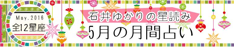 石井ゆかりの星読み 2016年5月の月間占い(12星座)(プレミアム有料占い)