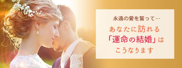 永遠の愛を誓って…あなたに訪れる「運命の結婚」はこうなります(プレミアム有料占い)