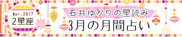 石井ゆかり 3月の月間占い(2星座)(プレミアム有料占い)