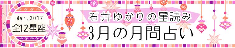 石井ゆかり3月の月間占い(12星座)(プレミアム有料占い)