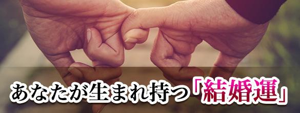 イリヤ「あなたが生まれ持つ『結婚運』【無料占い】