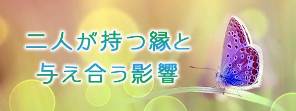禁断愛が迎える最終結末【無料占い】