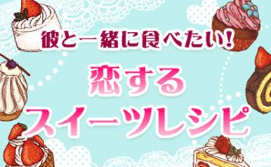 【恋するスイーツレシピ】