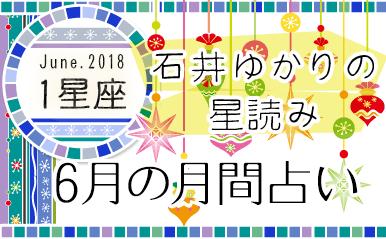 石井ゆかりの星読み6月の月間占い(1星座)