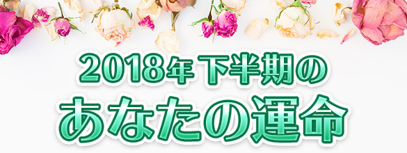 12星座別 2018年下半期あなたの全体運【無料占い】