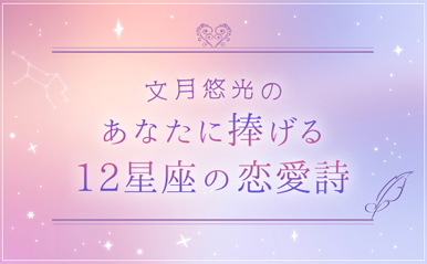 文月悠光 12星座の恋愛詩