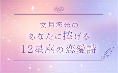 文月悠光 12星座の恋愛詩