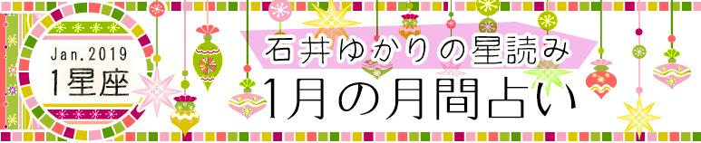石井ゆかり 2019年1月の月間占い(1星座)(プレミアム有料占い)