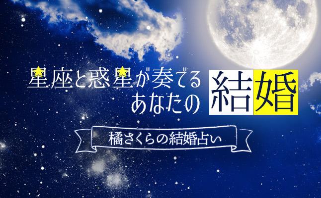 201903sakuramarry_premium