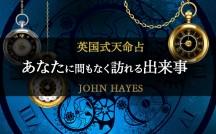 Hayes02_eyecatch