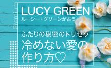 lucylove_premium
