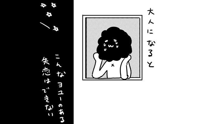 カレー沢薫 アクマの辞典 第33回