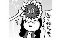 カレー沢薫 アクマの辞典 ナ行 残り物