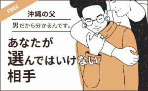 恐ろしい程当たると話題 沖縄の父「男だから分かるんです。あなたが選んではいけない相手」【無料占い】