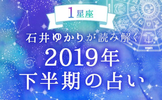 石井ゆかり 2019年下半期の占い(12星座)(プレミアム有料占い)
