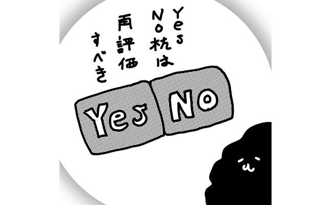 カレー沢薫 アクマの辞典 ハ行 部屋に行く