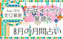 石井ゆかりの星読み 2019年8月の月間占い