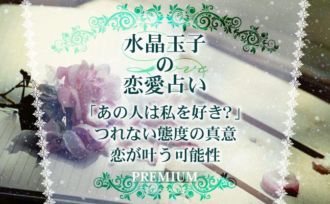 水晶玉子の恋愛占い「あの人は私を好き?」つれない態度の真意、恋が叶う可能性