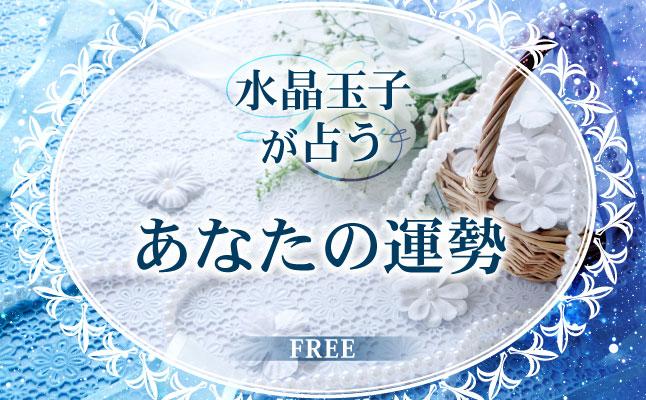 水晶玉子が占う「あなたの運勢」【無料占い】