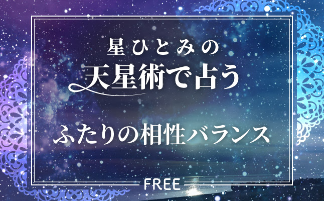 星ひとみの天星術で占う「ふたりの相性バランス」【無料占い】