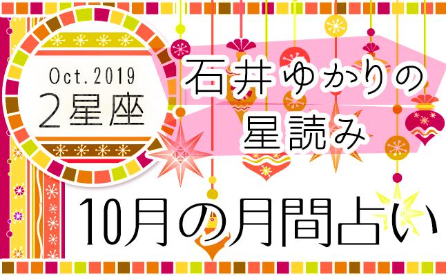 石井ゆかりの星読み 2019年10月の月間占い(2星座)