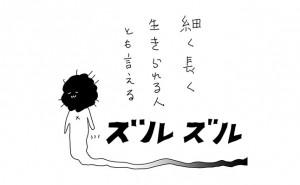 カレー沢薫 アクマの辞典 ザ行 ズルズル
